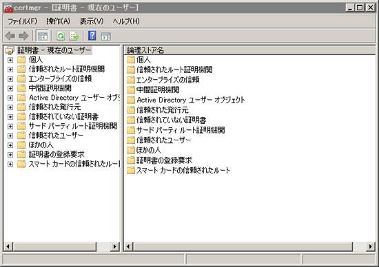 Windows 2008 certmgrc enter certmgr yelopaper Choice Image