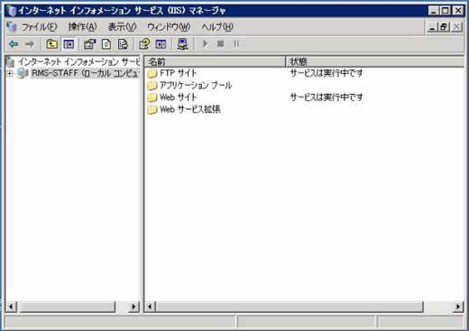 Internet Information Services(IIS)マネジャー