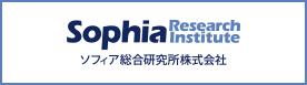ソフィア総合研究所株式会社