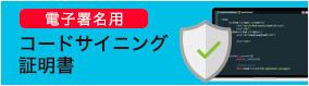 電子版コードサイニング証明書