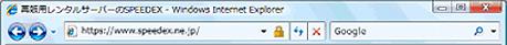 IE7でhttps://www.example.ne.jp/にアクセスした場合のブラウザの鍵表示