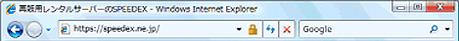 IE7でhttps://example.ne.jp/にアクセスした場合のブラウザの鍵表示