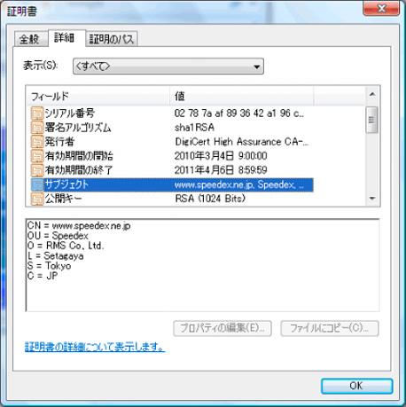 上記どちらの場合も表示されるサーバ証明書