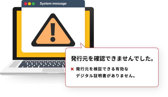 コードサイニングで署名していないソフトウェア