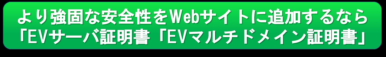 より強固な安全性をWebサイトに追加したいなら「EVサーバ証明書」「EVマルチドメイン証明書」